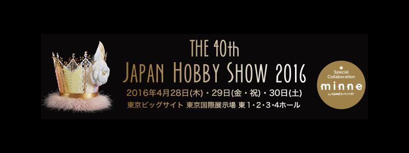 第40回 日本ホビーショー The 40th JAPAN HOBBY SHOW 2016